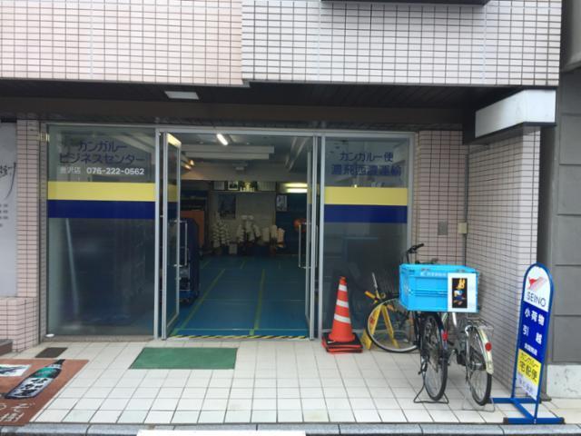 西濃 運輸 佐倉 支店