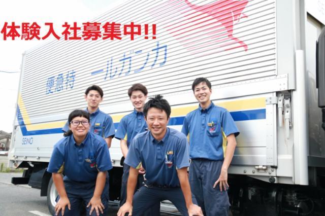 西濃運輸株式会社 近江営業所の画像・写真
